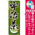 のぼり旗 宇治茶 (SNB-2213) [プレゼント付]