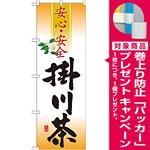 のぼり旗 掛川茶 安心・安全 (SNB-2215) [プレゼント付]