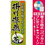 のぼり旗 掛川深蒸し茶 (SNB-2216) [プレゼント付]
