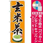 のぼり旗 玄米茶 (SNB-2218) [プレゼント付]
