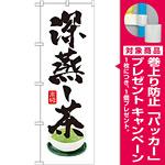 のぼり旗 深蒸し茶 (SNB-2222) [プレゼント付]