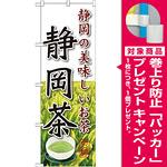 のぼり旗 静岡茶 (SNB-2224) [プレゼント付]