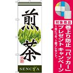 のぼり旗 煎茶 (SNB-2225) [プレゼント付]