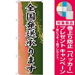 のぼり旗 全国発送承ります 緑と薄ピンクのバック(SNB-2226) [プレゼント付]