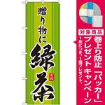 のぼり旗 緑茶 贈り物に (SNB-2227) [プレゼント付]
