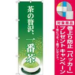 のぼり旗 茶の贅沢、一番茶 (SNB-2229) [プレゼント付]