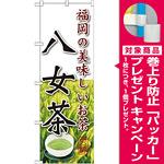 のぼり旗 八女茶 (SNB-2230) [プレゼント付]