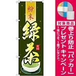 のぼり旗 緑茶 粉末 (SNB-2232) [プレゼント付]
