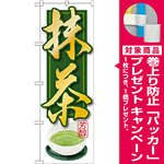 のぼり旗 抹茶 (SNB-2233) [プレゼント付]