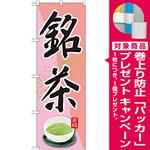 のぼり旗 銘茶 ピンク (SNB-2234) [プレゼント付]