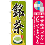 のぼり旗 銘茶 (SNB-2235) [プレゼント付]