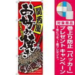 のぼり旗 関西風お好み焼き (SNB-2246) [プレゼント付]