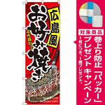 のぼり旗 広島風お好み焼き (SNB-2247) [プレゼント付]