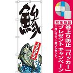 のぼり旗 鯵 産地直送 白 (SNB-2273) [プレゼント付]