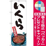 のぼり旗 いくら 産地直送 白 (SNB-2276) [プレゼント付]