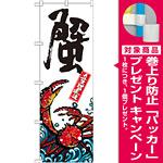のぼり旗 蟹 産地直送 白 (SNB-2282) [プレゼント付]