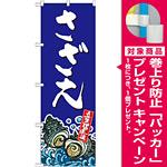 のぼり旗 さざえ 産地直送 青 (SNB-2285) [プレゼント付]