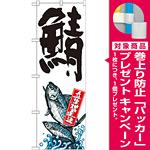 のぼり旗 鯖 産地直送 白 (SNB-2286) [プレゼント付]