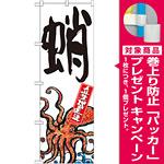 のぼり旗 蛸 産地直送 白 (SNB-2288) [プレゼント付]