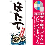 のぼり旗 ほたて 産地直送 白 (SNB-2296) [プレゼント付]
