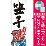 のぼり旗 笠子 産地直送 白 (SNB-2300) [プレゼント付]