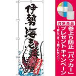 のぼり旗 伊勢海老 産地直送 白 (SNB-2304) [プレゼント付]