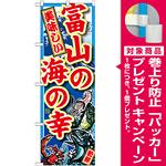のぼり旗 富山の海の幸 (SNB-2307) [プレゼント付]