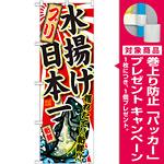 のぼり旗 ブリ 水揚げ日本一 (SNB-2319) [プレゼント付]