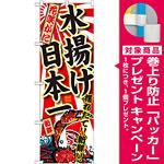 のぼり旗 花咲がに 水揚げ日本一 (SNB-2328) [プレゼント付]