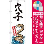 のぼり旗 穴子 産地直送 白 (SNB-2341) [プレゼント付]