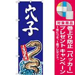 のぼり旗 穴子 産地直送 青 (SNB-2342) [プレゼント付]