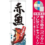 のぼり旗 赤魚 産地直送 白 (SNB-2343) [プレゼント付]