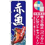 のぼり旗 赤魚 産地直送 青 (SNB-2344) [プレゼント付]