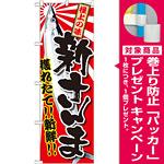 のぼり旗 新さんま 獲れたて!!新鮮!! サンマのイラスト(SNB-2355) [プレゼント付]