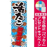 のぼり旗 活たこ 新鮮美味 (SNB-2357) [プレゼント付]