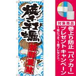 のぼり旗 焼き牡蠣 新鮮美味 (SNB-2365) [プレゼント付]
