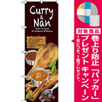 のぼり旗 Curry&Nan (SNB-2372) [プレゼント付]