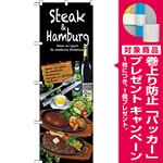 のぼり旗 Steak&hamburg (SNB-2373) [プレゼント付]