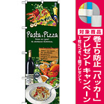 のぼり旗 Pasta&Pizza (SNB-2374) [プレゼント付]