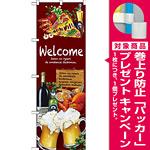 のぼり旗 Welcome (SNB-2375) [プレゼント付]