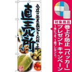 のぼり旗 直売所 青 写真 (SNB-2376) [プレゼント付]