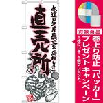 のぼり旗 直売所 ピンク イラスト (SNB-2380) [プレゼント付]