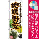 のぼり旗 地場野菜 橙 写真 (SNB-2384) [プレゼント付]