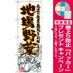 のぼり旗 地場野菜 橙 イラスト (SNB-2387) [プレゼント付]