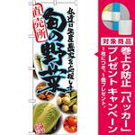 のぼり旗 旬の野菜 青 写真 (SNB-2388) [プレゼント付]