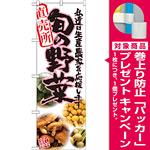 のぼり旗 旬の野菜 ピンク 写真 (SNB-2389) [プレゼント付]