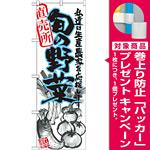 のぼり旗 旬の野菜 青 イラスト (SNB-2391) [プレゼント付]
