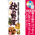 のぼり旗 秋の野菜 写真 (SNB-2394) [プレゼント付]