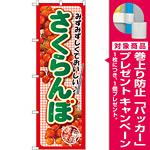 のぼり旗 さくらんぼ みずみずしくて (SNB-2402) [プレゼント付]