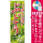 のぼり旗 ぶどう 甘さと酸味の 黄緑 (SNB-2404) [プレゼント付]